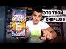 Розыгрыш OnePlus 6 Стань Первым обладателем Суперфлагмана