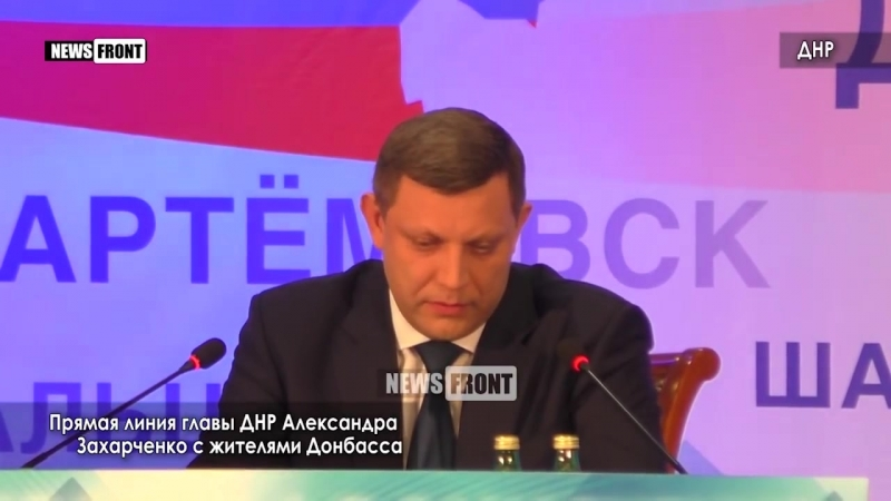 Прямая линия главы ДНР Александра Захарченко с жителями Донбасса