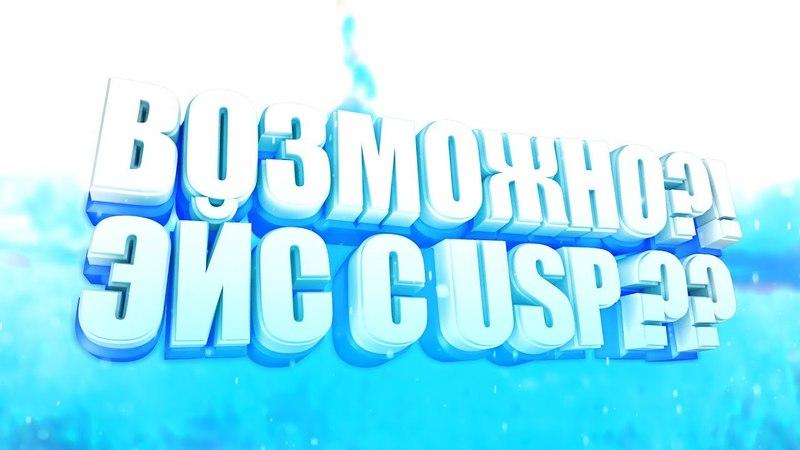 🔥ЭЙС С USP 🔥ЭТО ВОЗМОЖНО 🔴CS GO🔴 ЛУЧШИЕ ФРАГИ 3 2016