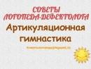 Артикуляционная гимнастика Качели советылогопеда@logoped kz