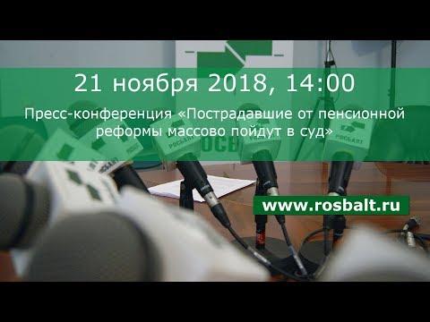 Пресс-конференция «Пострадавшие от пенсионной реформы массово пойдут в суд»