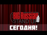Big Russian Stand Up #4 ( 22 апреля, Ярославль! Халитов, Орлов, Воробьёв)