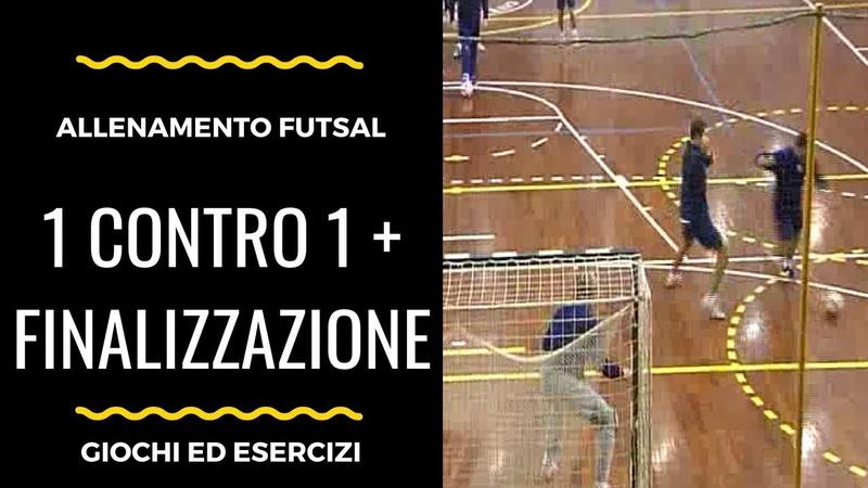 Allenamento Futsal: 1 contro 1 Finalizzazione