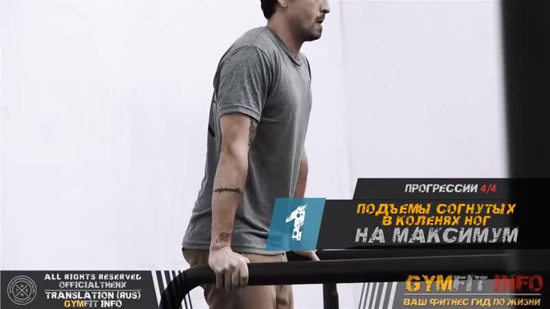 КРИС ХЕРИА. Калистеника для НАЧИНАЮЩИХ. Тренировка с СОБСТВЕННЫМ ВЕСОМ (воркаут) - RUS, GymFit INFO