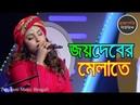 Joydeber Melate   Bengali Devotional Songs   Samiran Das   Baul Song 2018   Projapoti Music