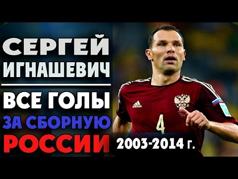 Сергей Игнашевич | Голы за сборную России с 2003 - 2014 год ▶ iLoveCSKAvideo