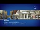 Viasat History - Невидимые города Италии