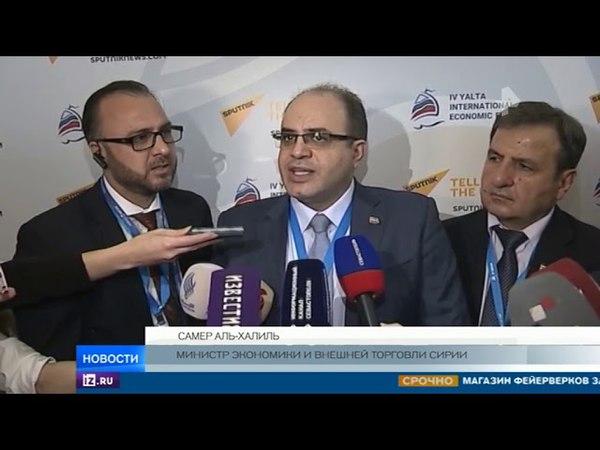 Бизнес и политика в Крыму проходит IV Ялтинский международный экономический форум