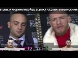 Хабиб Нурмагомедов vs Конор Макгрегор