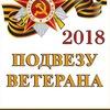 Подвезу ВЕТЕРАНА - Севастополь
