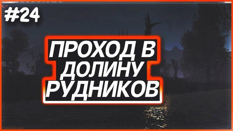 ПРОХОД В ДОЛИНУ РУДНИКОВ! ► Gothic 2: L'Hiver Edition DX11 ► 23