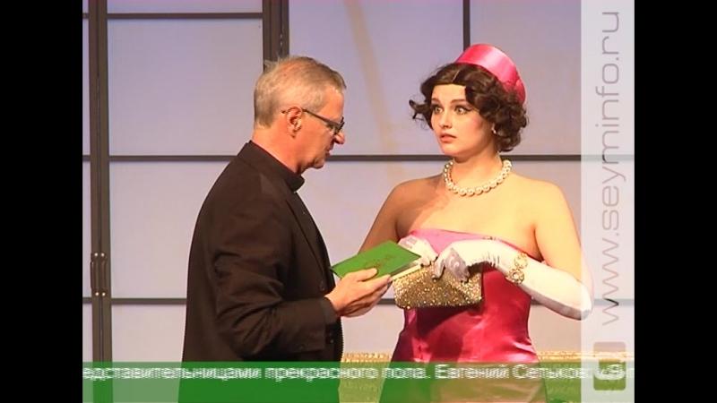 На сцене Курского драмтеатра — «Примадонны»