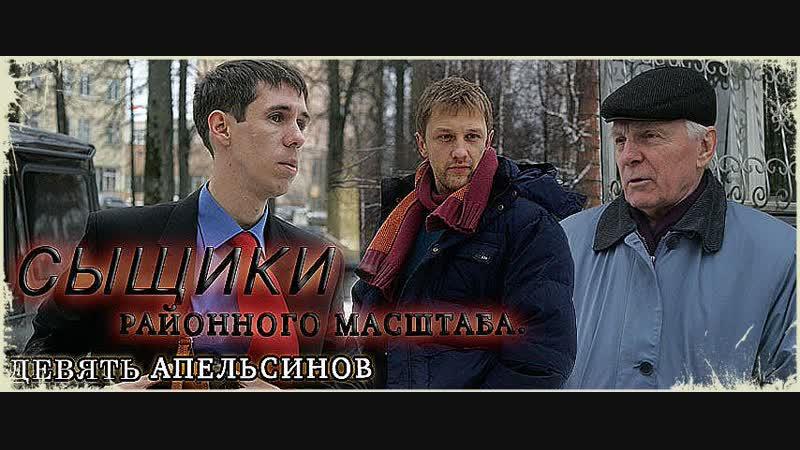 Сыщики районного масштаба - ТВ ролик (2005)