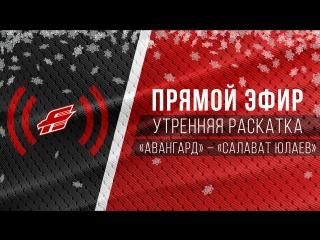 Утренняя раскатка перед матчем с Салаватом Юлаевым - ПРЯМОЙ ЭФИР