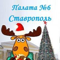palata_6_stavropol