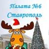 Палата № 6 Ставрополь