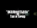 Тая и Тичер Околофутбола