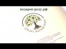 Видео про Семейную Летопись от компании Древо Жизни Рода