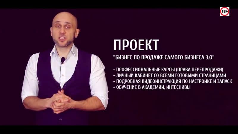 Александр Фламинских- Бизнес по продаже бизнеса ezoterikadeneg.centr-hors.ru/?do=webinarp=biznes