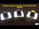 Экспресс обзор детских умных часов Wonlex Q80 (GW100)