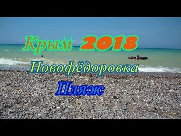 Пляж в Новофёдоровке Крым
