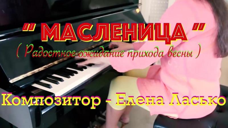 Елена Ласько Масленица