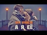 Jah Khalib - А я её Премьера Клипа