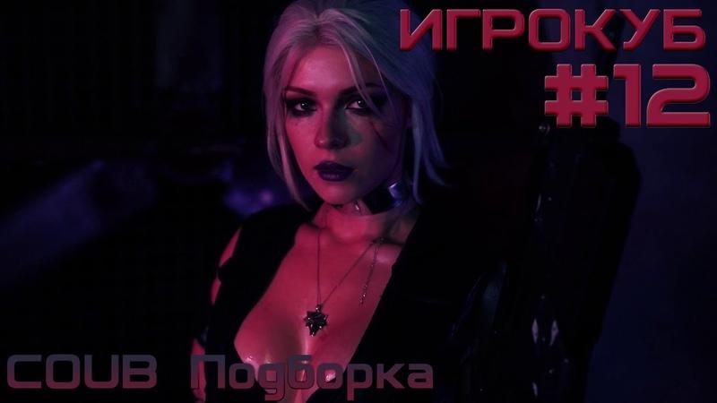 Цири в Cyberpunk 2077 / ЛУЧШИЕ ИГРОВЫЕ ПРИКОЛЫ / COUB подборка | ИГРОКУБ 12