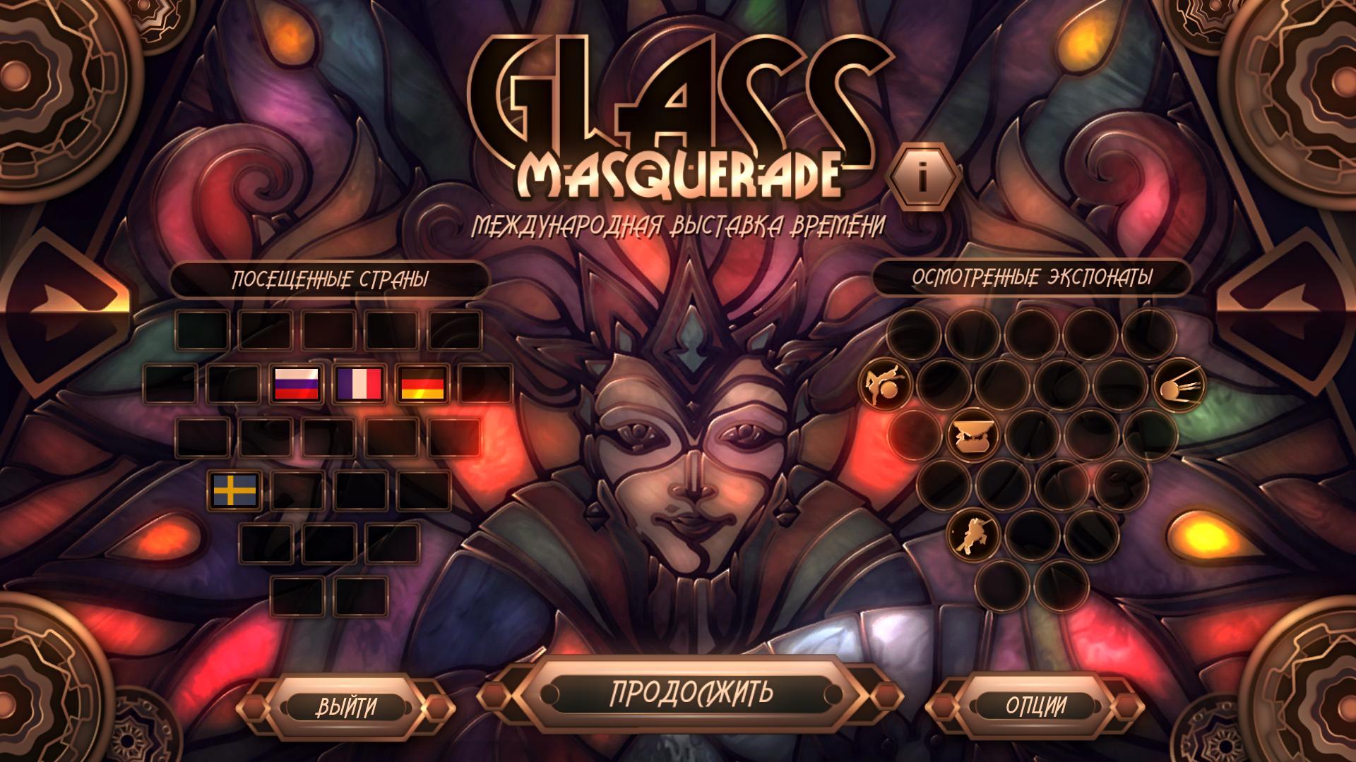 Стеклянный маскарад: Международная Выставка Времени | Glass Masquerade: International Times Exhibition (Rus)