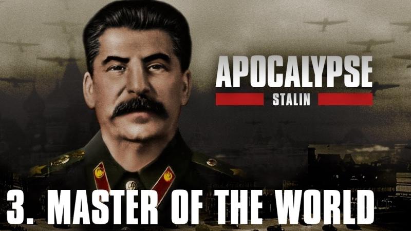 ♐Апокалипсис Сталина-3 часть♐