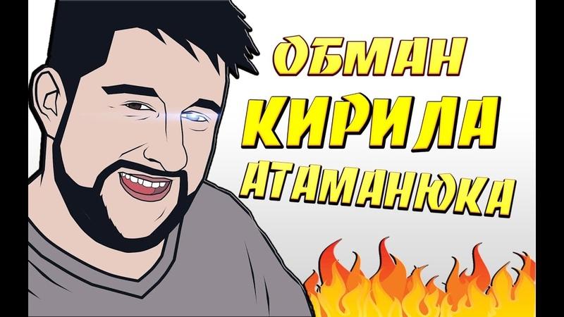 РАША ПАВЕР РАСКРЫЛ ОБМАН КИРИЛЛА АТАМАНЮКА - СУПЕР РАССЛЕДОВАНИЕ