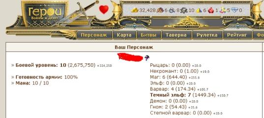 Рулетка в онлайн игре герои войны и денег продаж онлайн казино