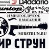 МИР СТРУН - Самовывоз и доставка в ТВОЙ город!