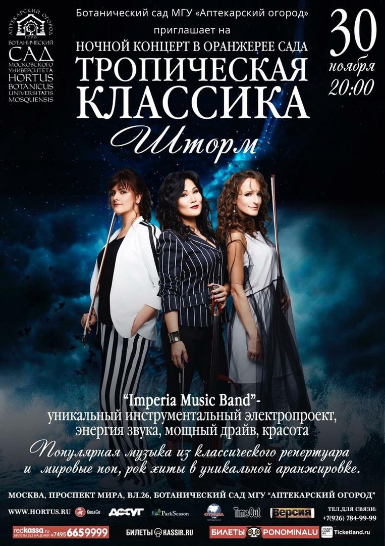 Афиша Москва Imperia Music Band / 30.11.18г. / Аптекарский ог
