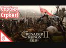 Crusader Kings 2 Сербия стронг 6