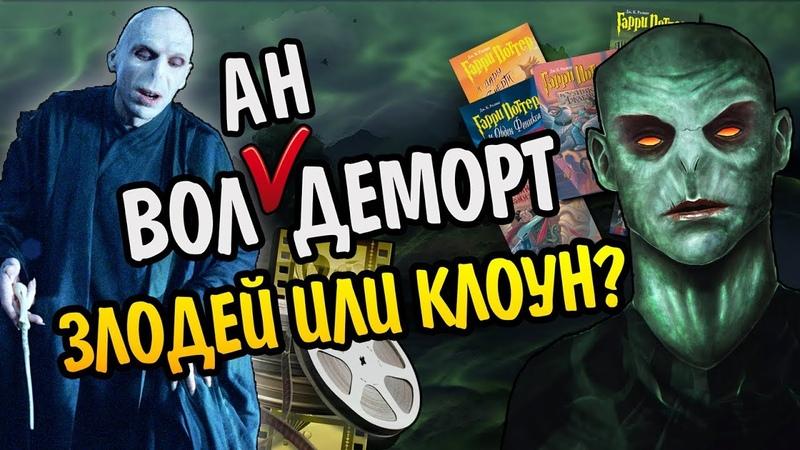 Книжный Волдеморт и Воландеморт из Фильма: Кто Кого? 📓🆚🎥