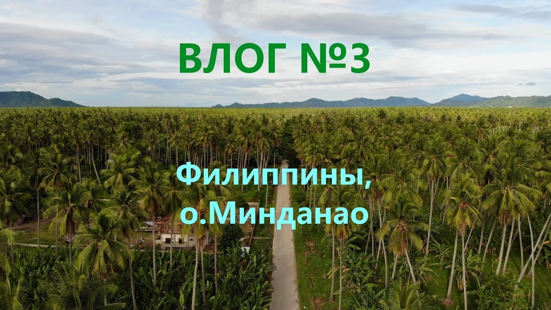 Иеромонах Корнилий Молев Влог №3 Филиппины о Минданао г Давао г Талас