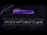 ИТОГИ ИГРОВОГО ДНЯ GLOBAL BANK 26.06.2018