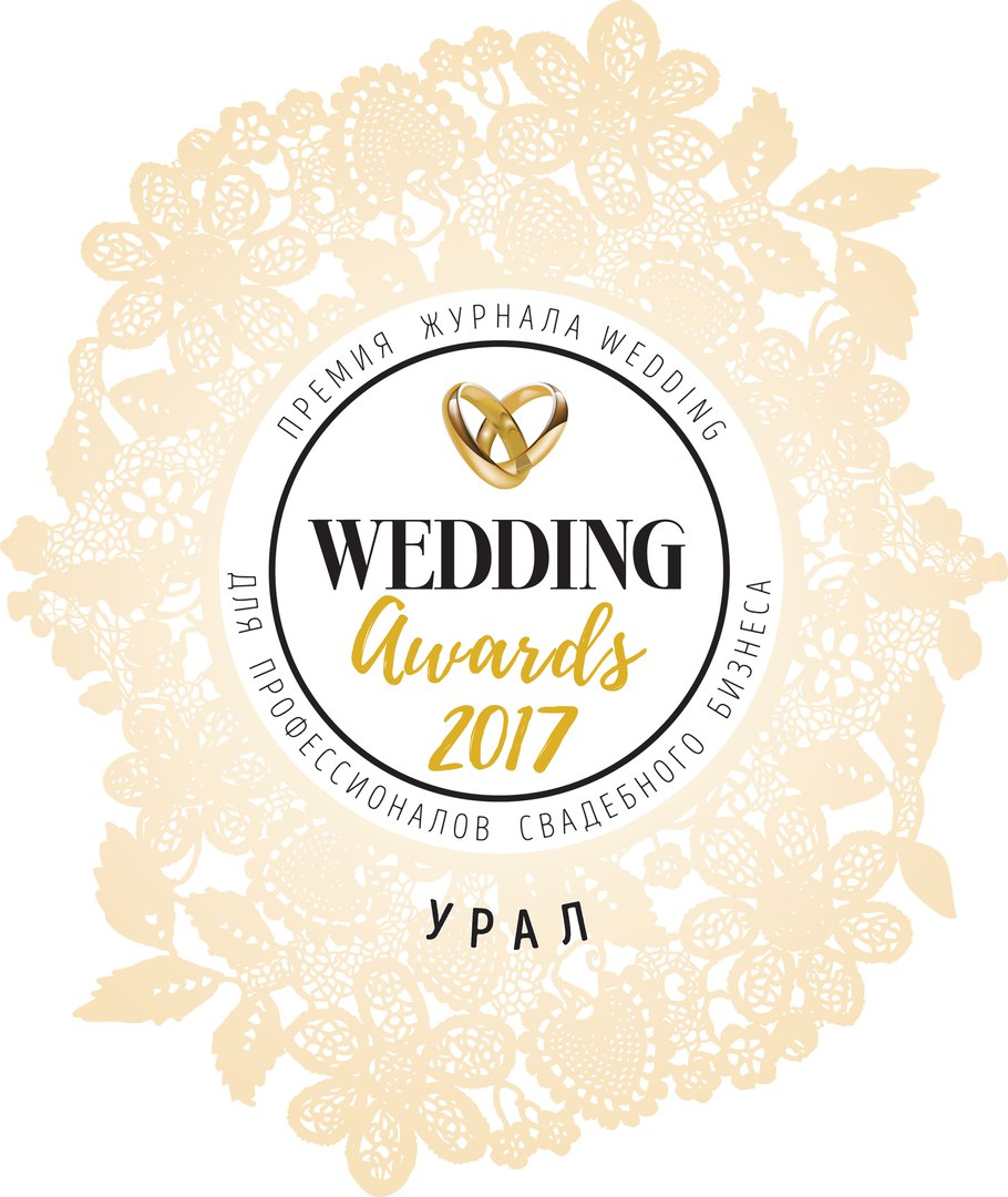 Wedding Awards Ural 2017