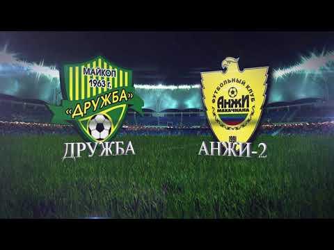 Приглашение на матч 32 тура ДружбаМайкоп - Анжи-2 Махачкала