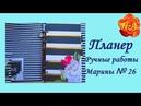 Планер Скрапбукинг Обзор органайзера-ежедневника