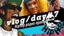 Vlog day7 / Combat Cars - HipHopRadio 🙌 сумбурный день
