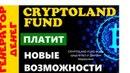 CRYPTOLAND FUND вывод средств №3 от Дмитрия Маракулина