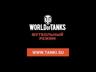 Футбол в World of Tanks