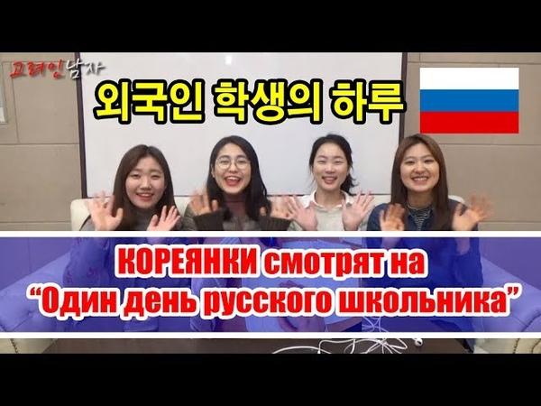 РЕАКЦИЯ КОРЕЯНОК на РУССКОГО ШКОЛЬНИКА 외국인 학생의 하루를 본 한국여자들의 반응