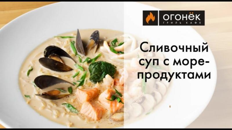 Блюда гриль кафе Огонек июнь 2018 г