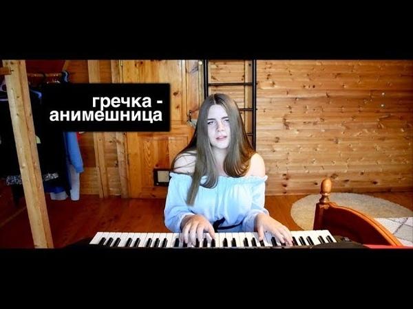 Гречка - Анимешница (cover by lyubava)