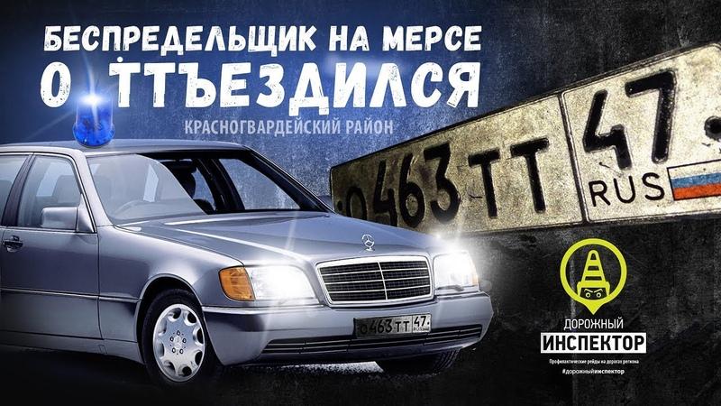 Погоня за Мерседесом S500 с мигалкой. Красногвардейский район СПб.