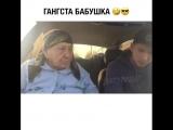 Ганста-бабка