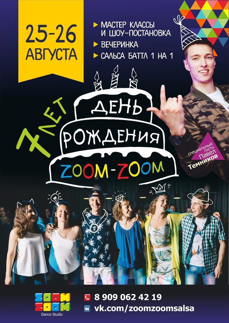 Афиша Ижевск День Рождения ZOOM ZOOM / 7 лет / 25-26 августа